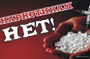 den_borbi_s_narkotikami_2