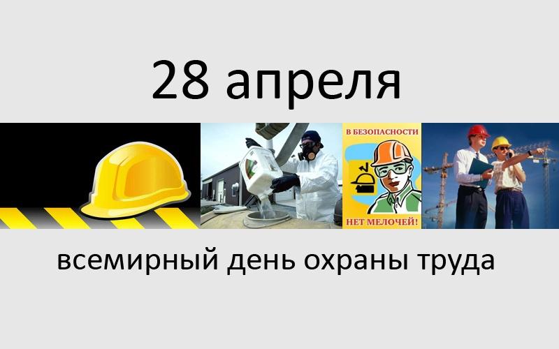 Поздравление с всемирным днём охраны труда 578