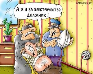 dolgi_elektrichestvo
