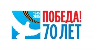 логотип-70-победы