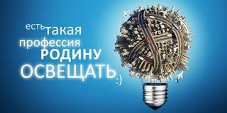 den-energetika-v-2016-godu-data-traditsii